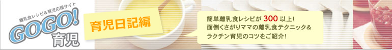 GOGO!育児 ─育児日記編─